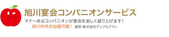 旭川宴会コンパニオンサービス